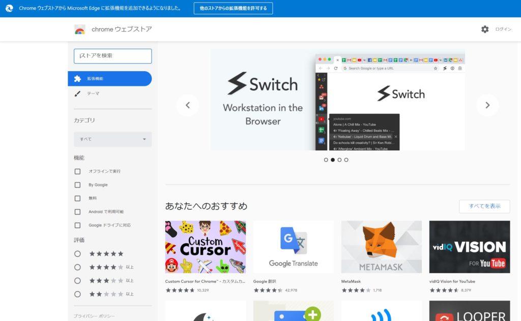Chrome ウェブストアから Microsoft Edge に拡張機能を追加できるようになりました。右にある「他のストアからの拡張機能を許可する」をクリックします。