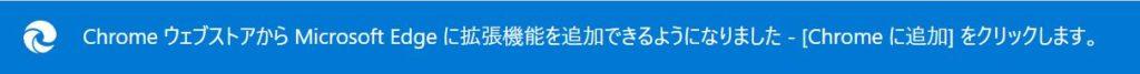 Chrome ウェブストアから Microsoft Edge に拡張機能を追加できるようになりました - [Chrome に追加] をクリックします。